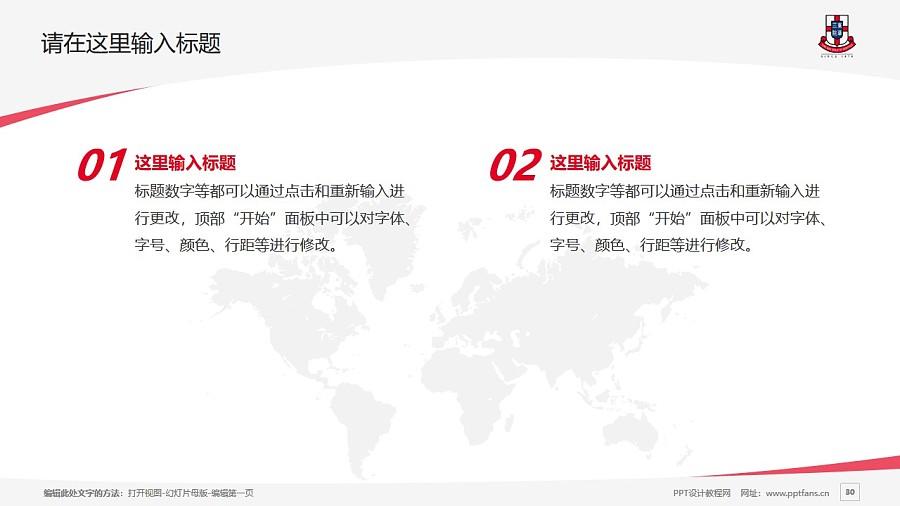 东华学院PPT模板下载_幻灯片预览图30