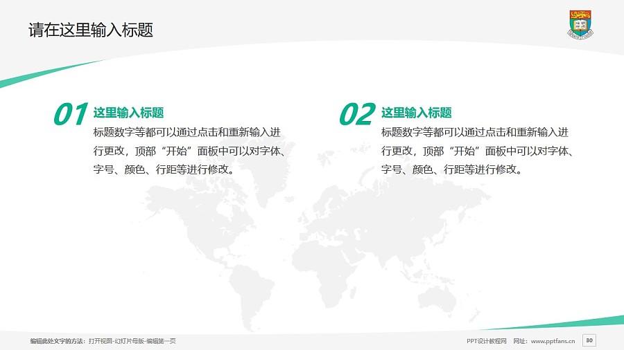 香港大学PPT模板下载_幻灯片预览图30