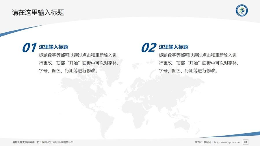 西藏职业技术学院PPT模板下载_幻灯片预览图30