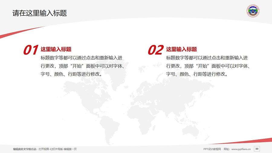 西藏藏医学院PPT模板下载_幻灯片预览图30
