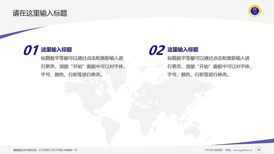 西藏大学PPT模板下载_幻灯片预览图30