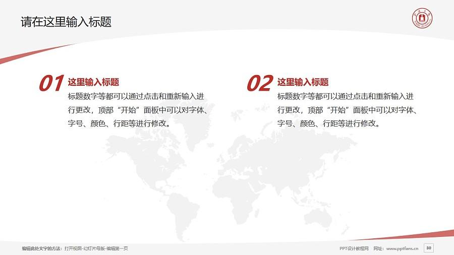 宁波大学PPT模板下载_幻灯片预览图30