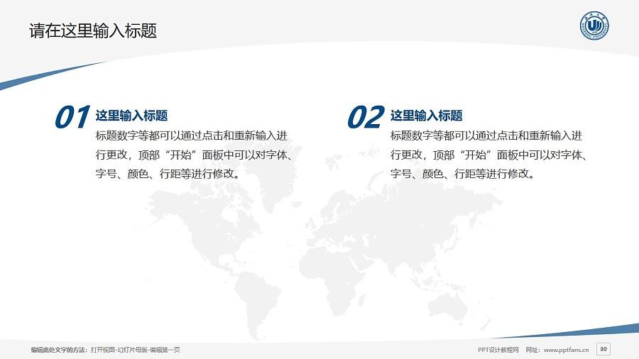 温州大学PPT模板下载_幻灯片预览图30