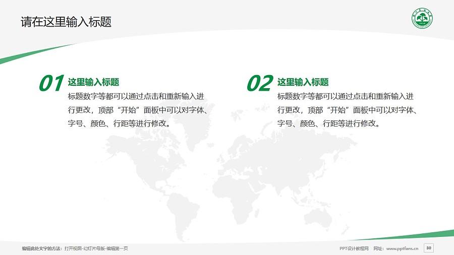 浙江农林大学PPT模板下载_幻灯片预览图30