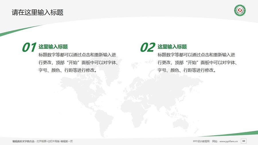 江苏农牧科技职业学院PPT模板下载_幻灯片预览图30