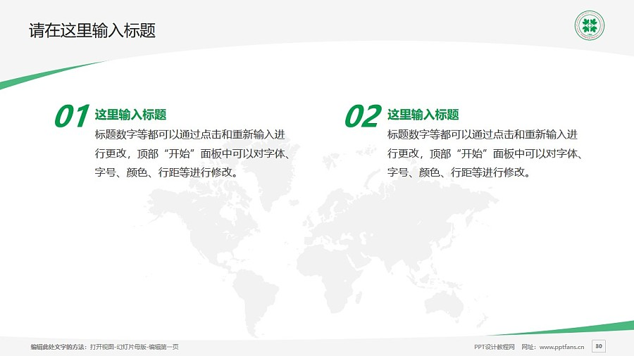 新疆维吾尔医学专科学校PPT模板下载_幻灯片预览图30