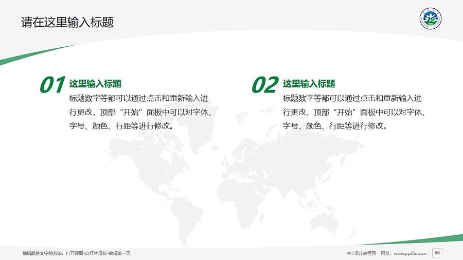 喀什大学PPT模板下载_幻灯片预览图30