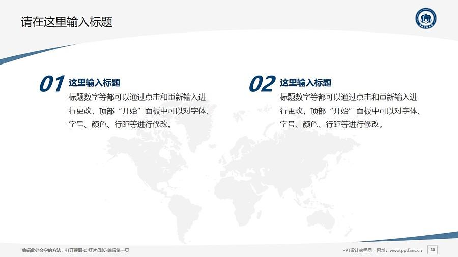 新疆财经大学PPT模板下载_幻灯片预览图30