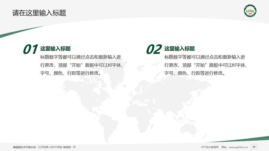 塔里木大学PPT模板下载_幻灯片预览图30