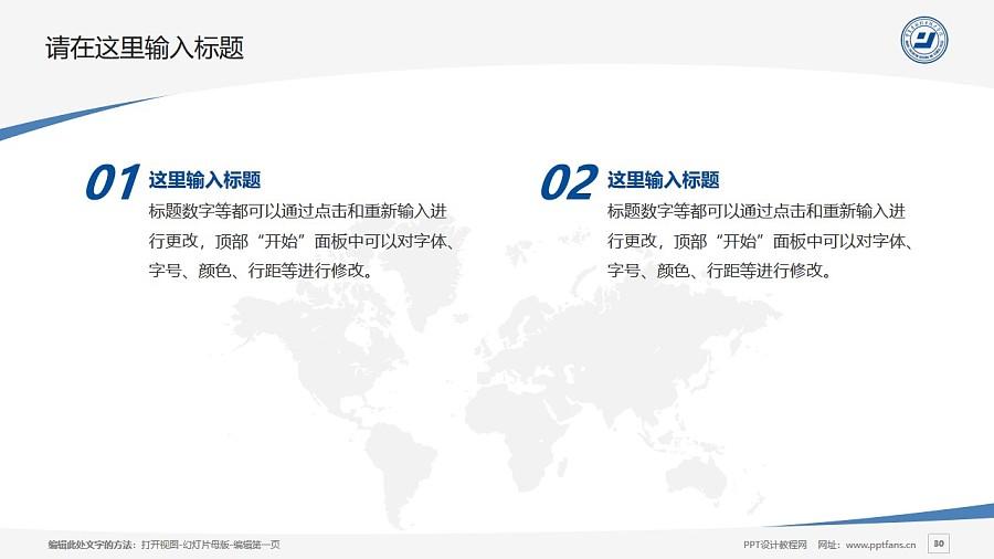 宁夏建设职业技术学院PPT模板下载_幻灯片预览图30