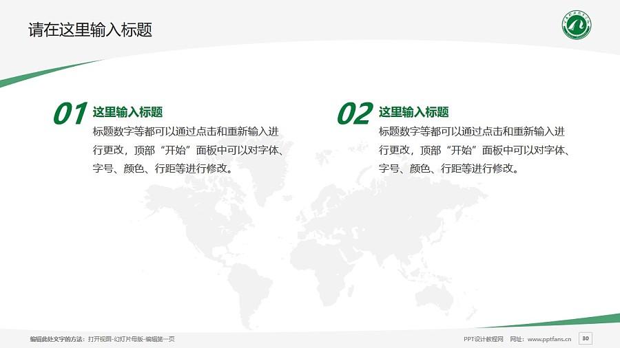 宁夏职业技术学院PPT模板下载_幻灯片预览图30