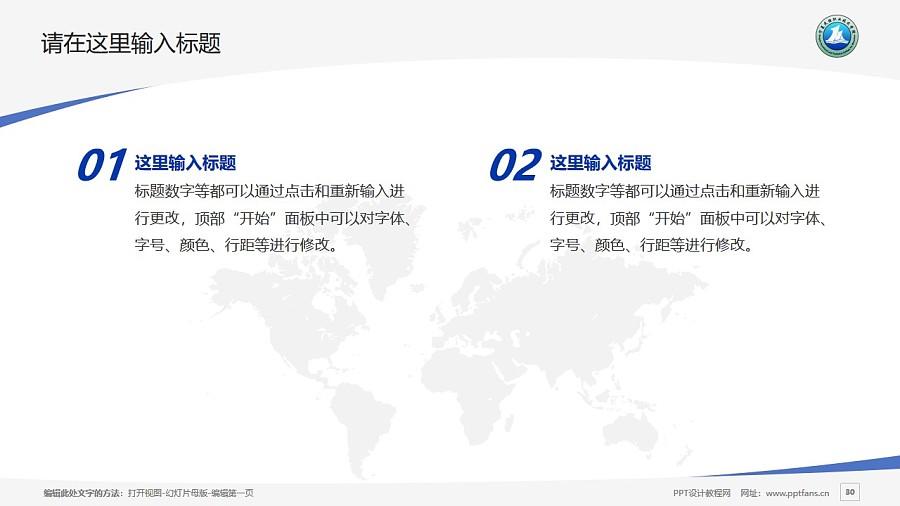 宁夏民族职业技术学院PPT模板下载_幻灯片预览图30