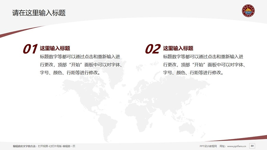 宁夏理工学院PPT模板下载_幻灯片预览图30