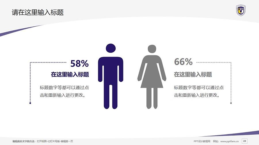 北京外国语大学PPT模板下载_幻灯片预览图23