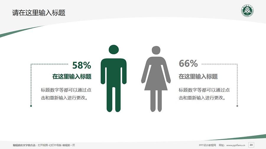 北京林业大学PPT模板下载_幻灯片预览图23