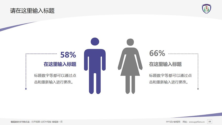 北京中医药大学PPT模板下载_幻灯片预览图23