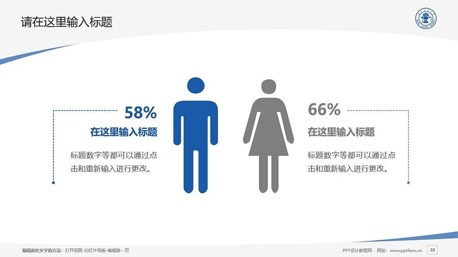 北京交通大学PPT模板下载_幻灯片预览图23