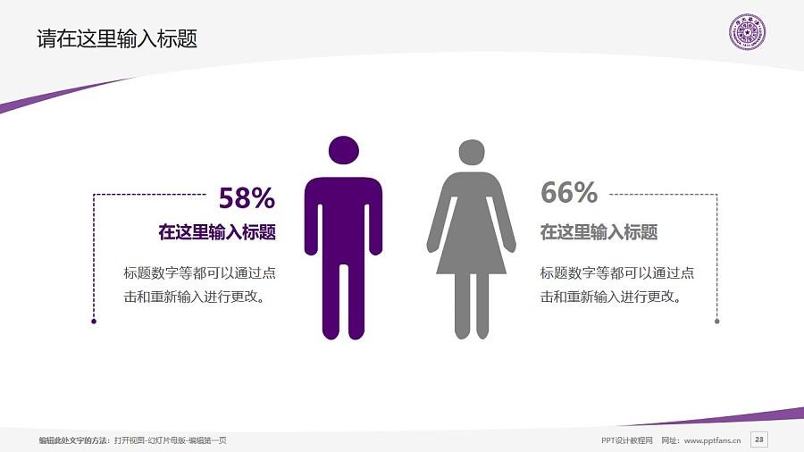 清华大学PPT模板下载_幻灯片预览图23
