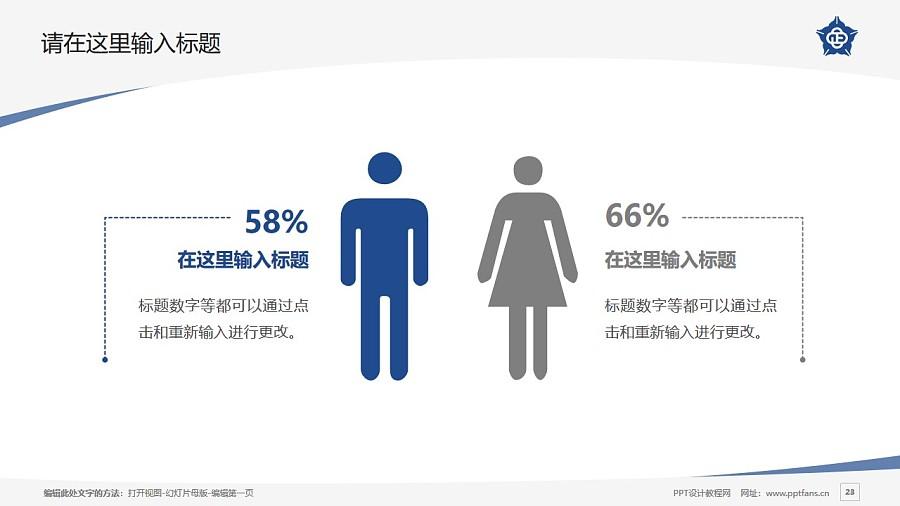 台湾中正大学PPT模板下载_幻灯片预览图23