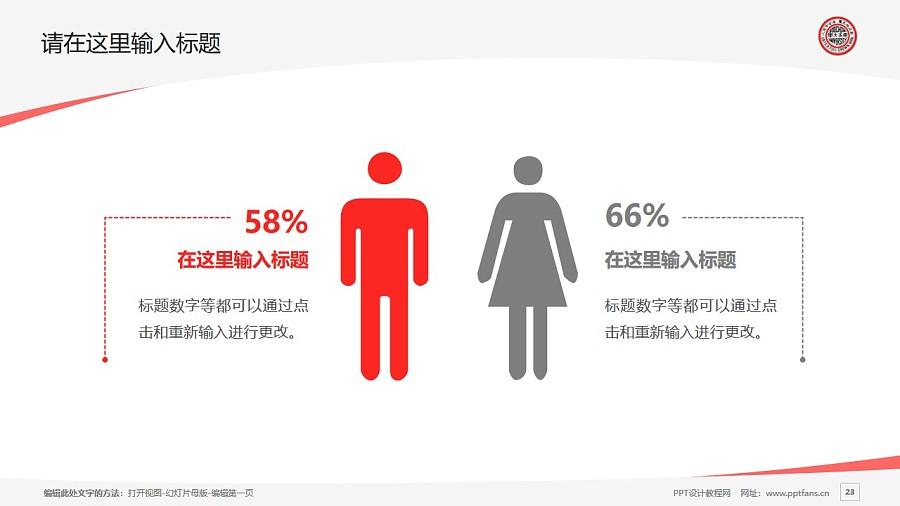 台湾东吴大学PPT模板下载_幻灯片预览图23