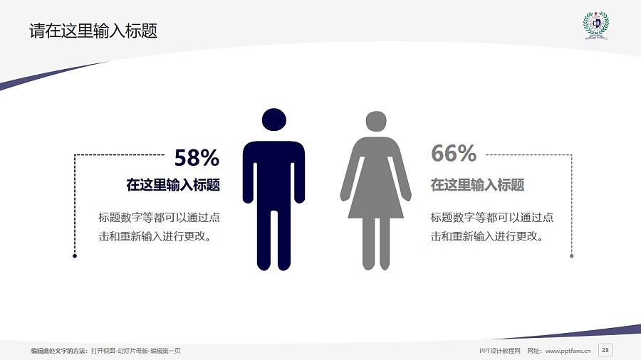 台湾辅仁大学PPT模板下载_幻灯片预览图23