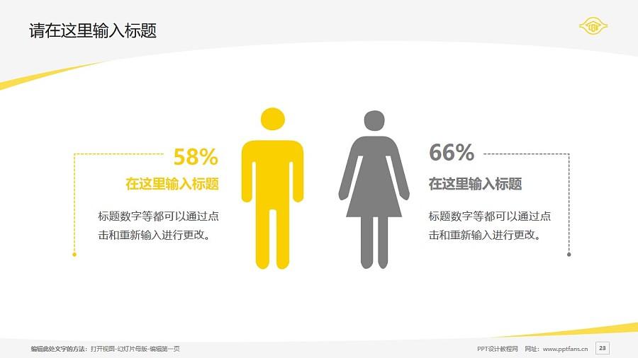 台湾长庚大学PPT模板下载_幻灯片预览图23