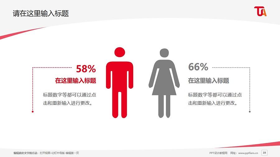 台湾艺术大学PPT模板下载_幻灯片预览图23