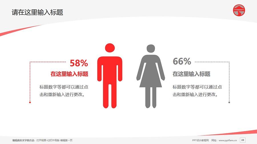 岭南大学PPT模板下载_幻灯片预览图23