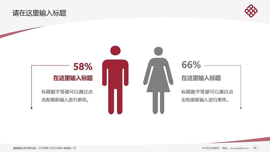 香港理工大学PPT模板下载_幻灯片预览图23