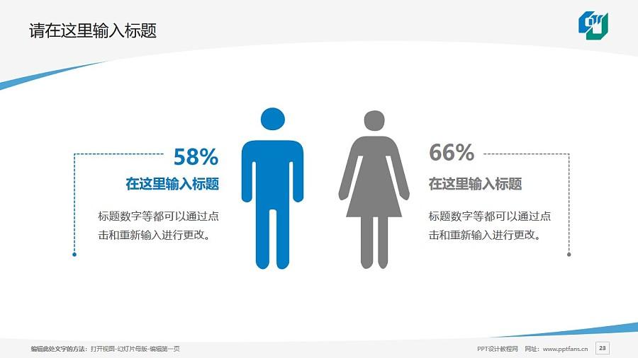 香港城市大学PPT模板下载_幻灯片预览图23