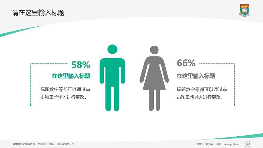 香港大学PPT模板下载_幻灯片预览图23