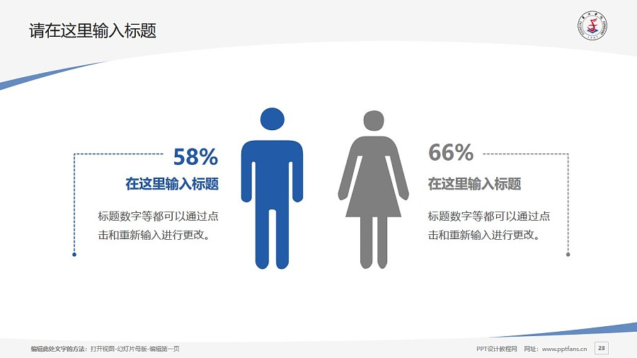 台州学院PPT模板下载_幻灯片预览图23