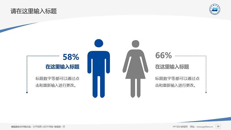 浙江海洋学院PPT模板下载_幻灯片预览图23
