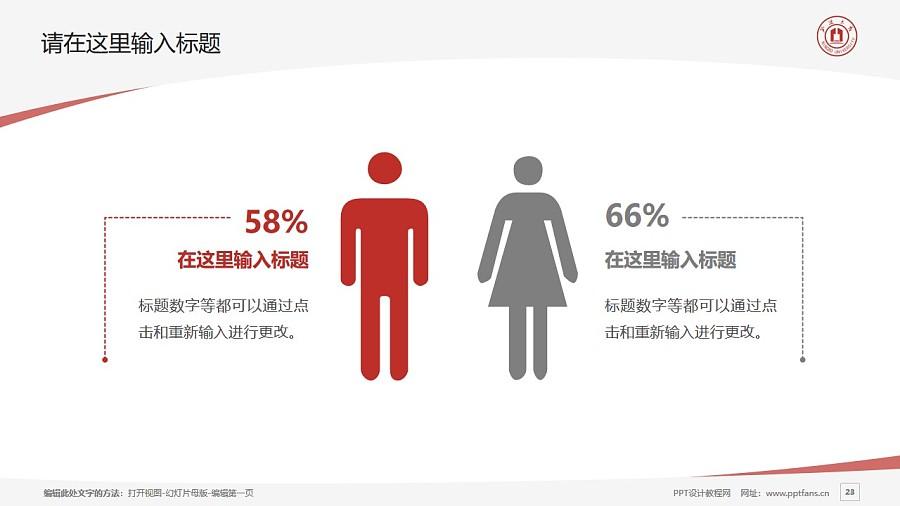 宁波大学PPT模板下载_幻灯片预览图23