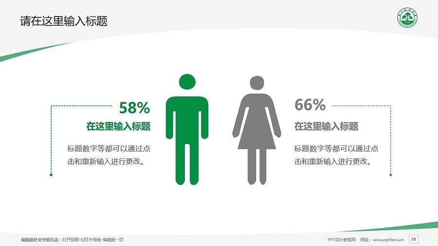 浙江农林大学PPT模板下载_幻灯片预览图23