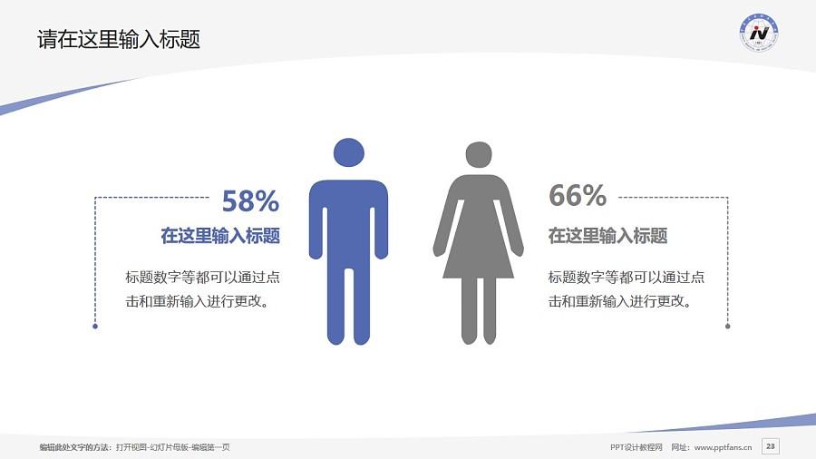 宁夏工业职业学院PPT模板下载_幻灯片预览图23