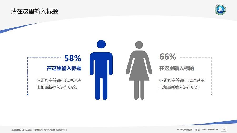 宁夏民族职业技术学院PPT模板下载_幻灯片预览图23