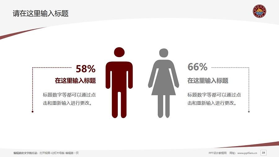 宁夏理工学院PPT模板下载_幻灯片预览图23