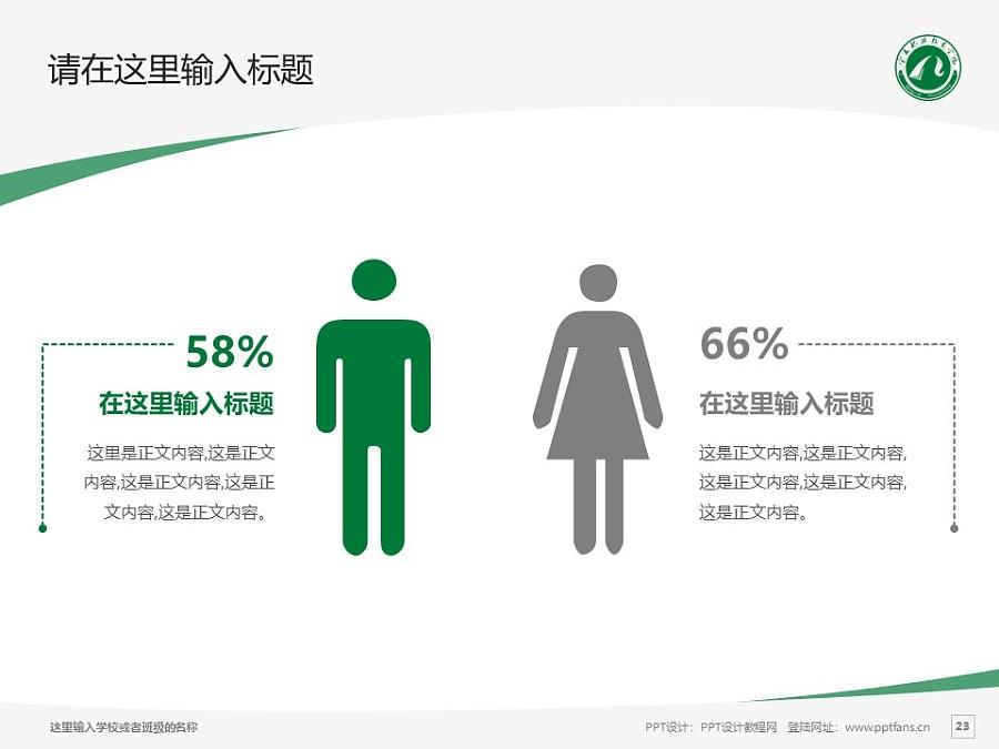 宁夏职业技术学院PPT模板下载_幻灯片预览图23