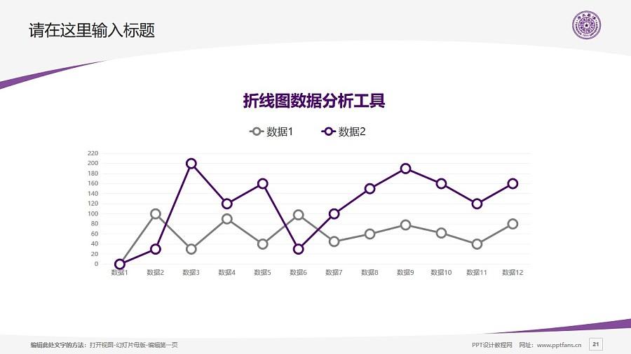 清华大学PPT模板下载_幻灯片预览图21