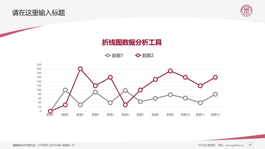 中国人民大学PPT模板下载_幻灯片预览图21
