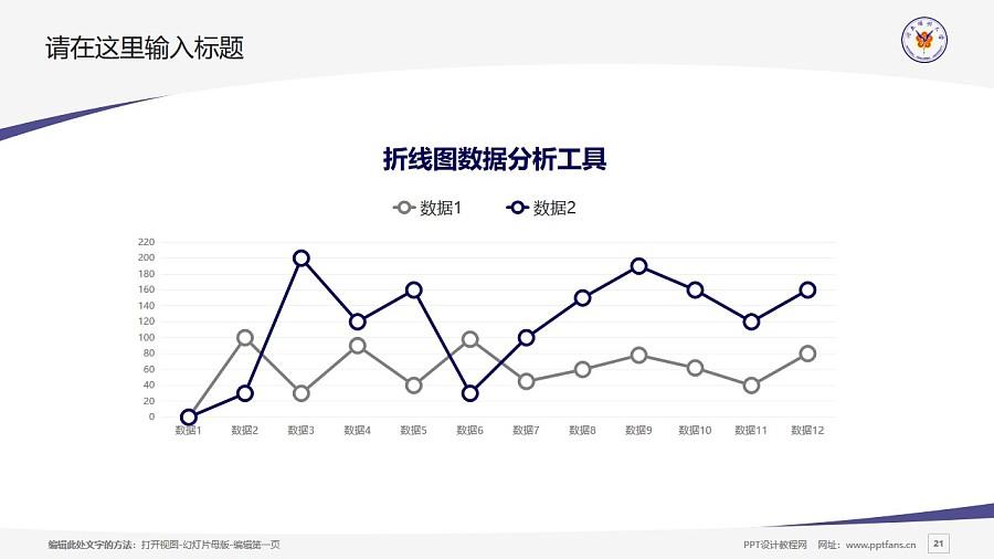 台湾阳明大学PPT模板下载_幻灯片预览图21