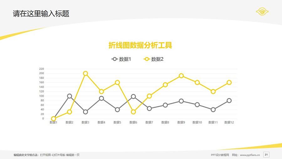台湾长庚大学PPT模板下载_幻灯片预览图21