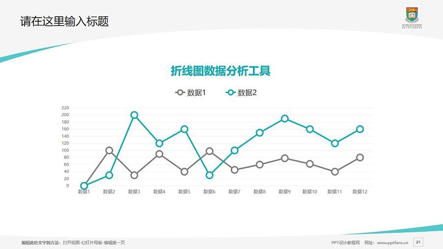 香港大学李嘉诚医学院PPT模板下载_幻灯片预览图21