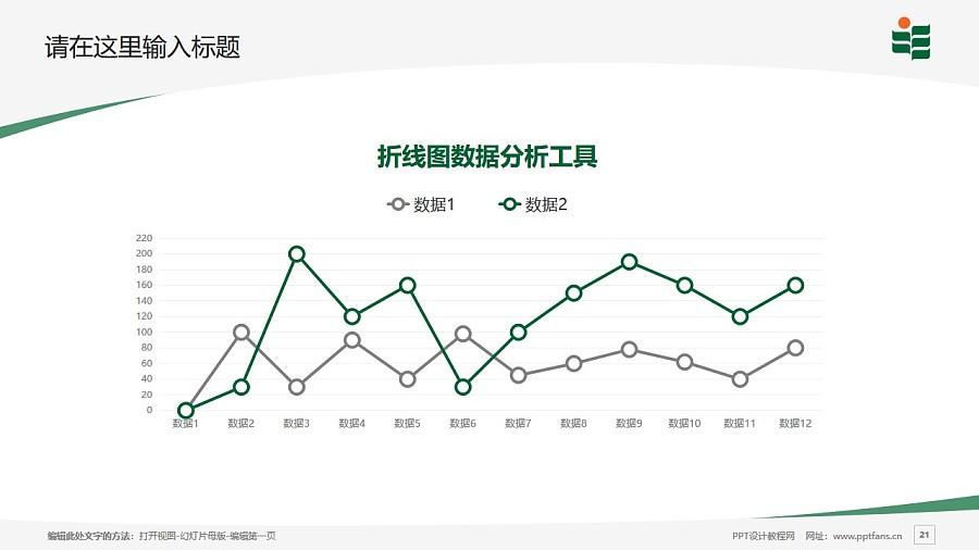 香港教育大学PPT模板下载_幻灯片预览图21