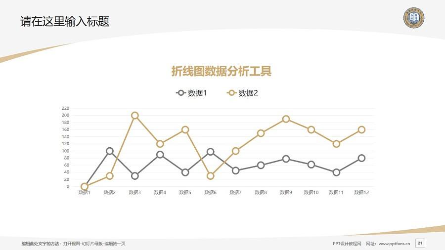 香港浸会大学PPT模板下载_幻灯片预览图21