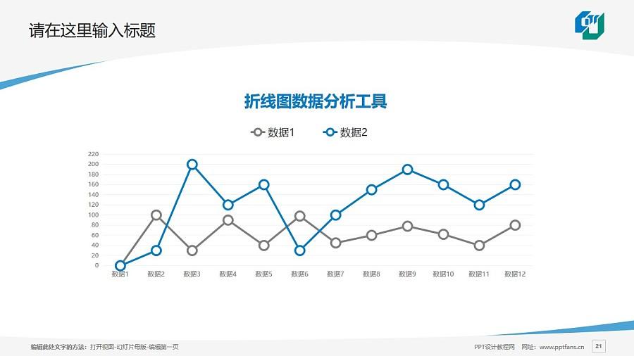 香港城市大学PPT模板下载_幻灯片预览图21