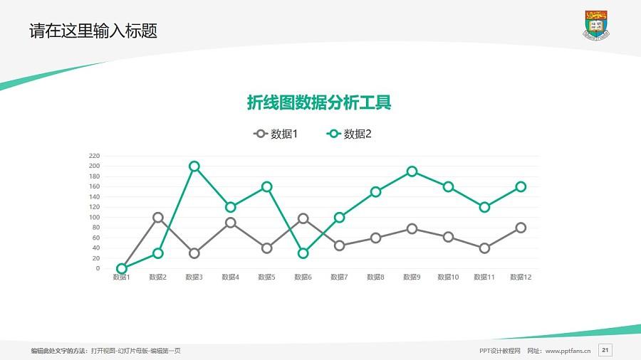 香港大学PPT模板下载_幻灯片预览图21