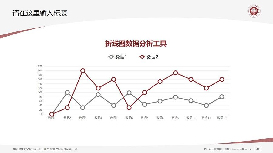 西藏民族学院PPT模板下载_幻灯片预览图21