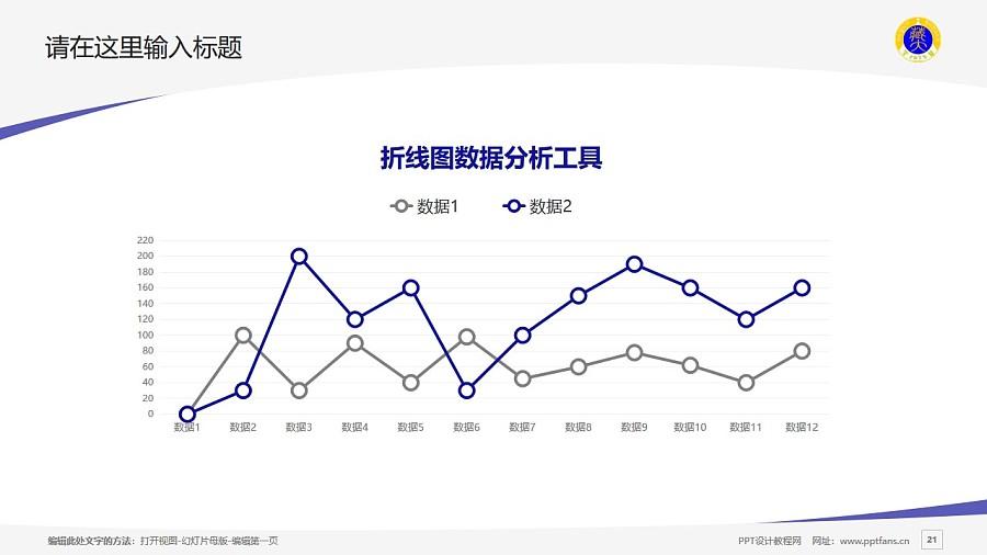 西藏大学PPT模板下载_幻灯片预览图21
